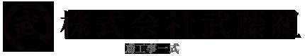 株式会社武藤組